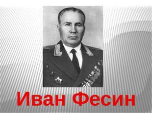 Иван Фесин