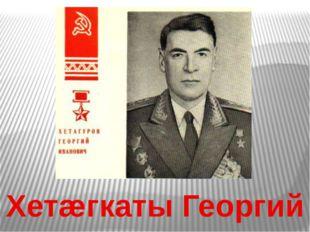 Хетæгкаты Георгий