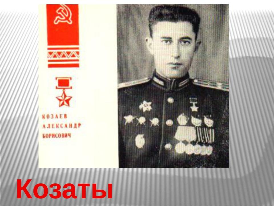 Козаты Алыксандыр