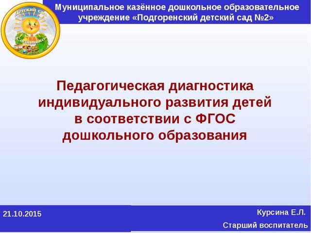 Муниципальное казённое дошкольное образовательное учреждение «Подгоренский де...