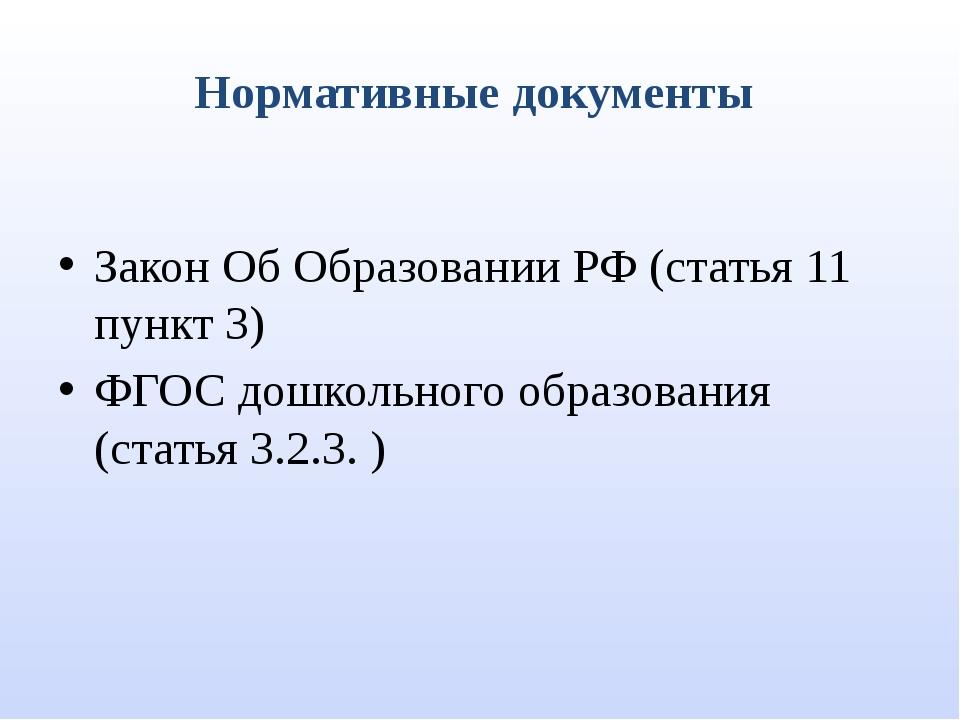 Нормативные документы Закон Об Образовании РФ (статья 11 пункт 3) ФГОС дошкол...