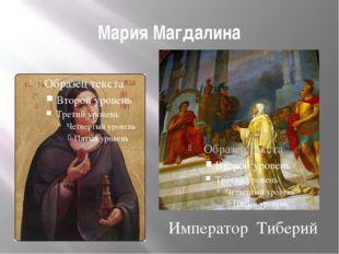 Мария Магдалина Император Тиберий