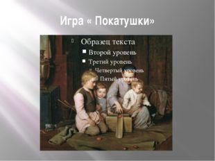 Игра « Покатушки»