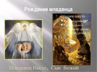 Рождение младенца Младенец Иисус, Сын Божий