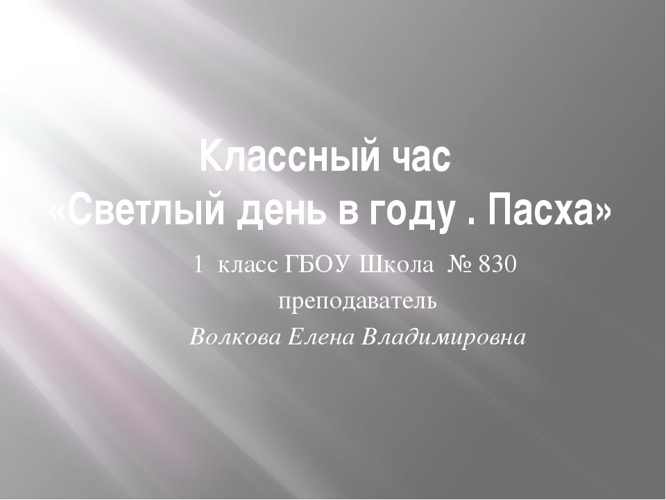 Классный час «Светлый день в году . Пасха» 1 класс ГБОУ Школа № 830 преподава...
