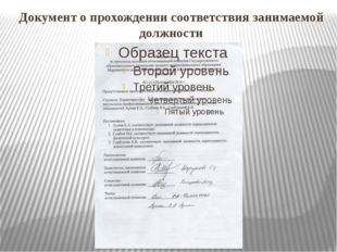 Документ о прохождении соответствия занимаемой должности