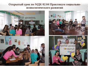 Открытый урок по МДК 02.04 Практикум социально-психологического развития