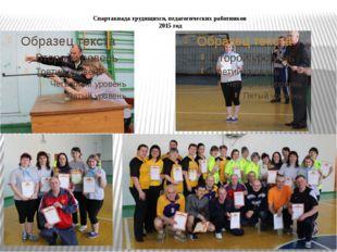 Спартакиада трудящихся, педагогических работников 2015 год