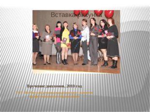 Вручение дипломов, 2010 год ГОУ «Кузбасский региональный институт развития пр