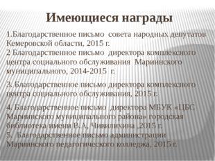 Имеющиеся награды 1.Благодарственное письмо совета народных депутатов Кемеров