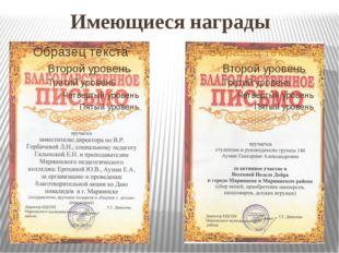 Имеющиеся награды