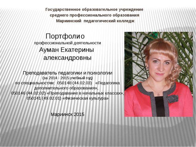 Портфолио профессиональной деятельности Ауман Екатерины александровны Препода...