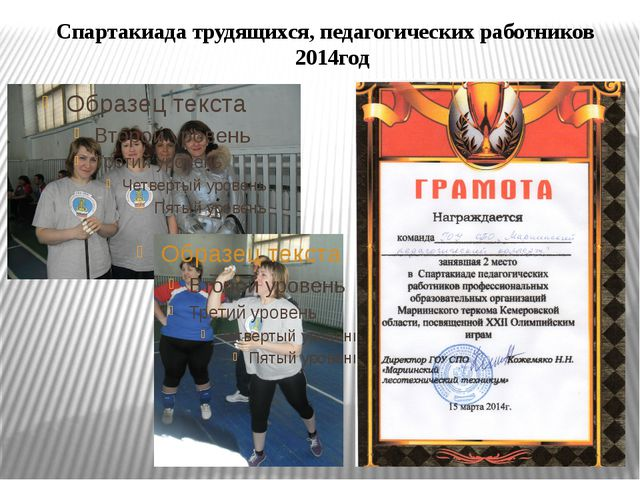 Спартакиада трудящихся, педагогических работников 2014год
