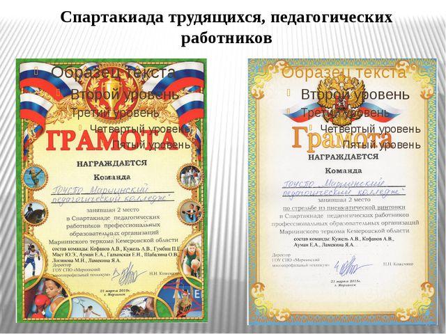 Спартакиада трудящихся, педагогических работников
