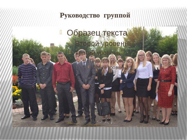 Руководство группой