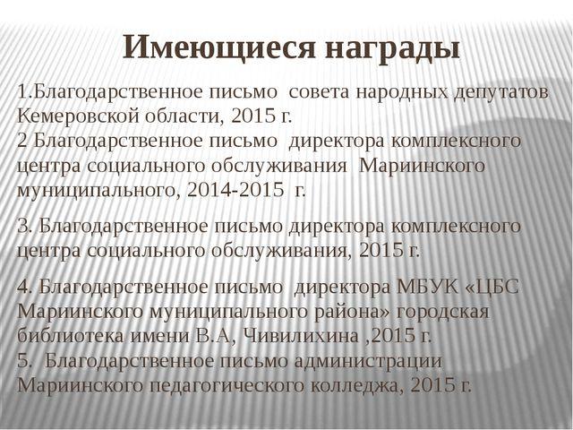 Имеющиеся награды 1.Благодарственное письмо совета народных депутатов Кемеров...