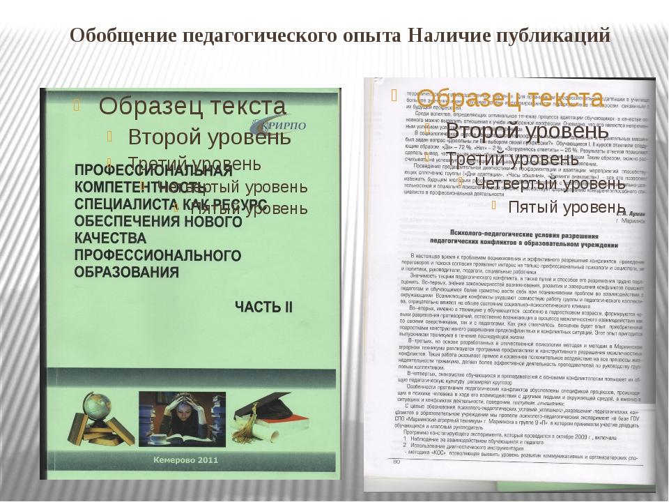 Обобщение педагогического опыта Наличие публикаций