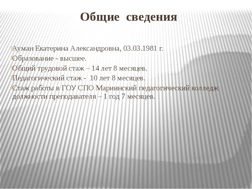 Общие сведения Ауман Екатерина Александровна, 03.03.1981 г. Образование - выс...