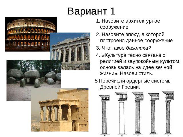 Вариант 1 1. Назовите архитектурное сооружение. 2. Назовите эпоху, в которой...
