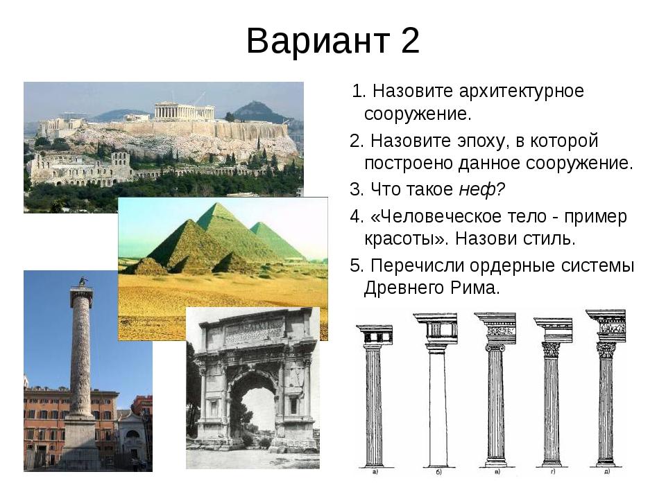 Вариант 2 1. Назовите архитектурное сооружение. 2. Назовите эпоху, в которой...