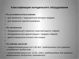 Классификация холодильного оборудования По условиям использования - для магаз