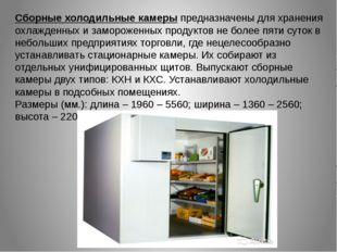 Сборные холодильные камеры предназначены для хранения охлажденных и заморожен