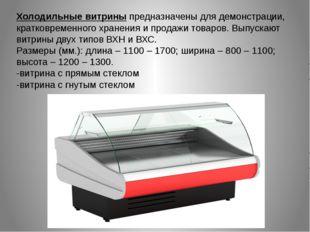 Холодильные витрины предназначены для демонстрации, кратковременного хранения