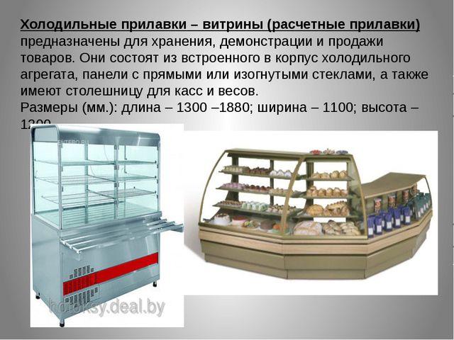 Холодильные прилавки – витрины (расчетные прилавки) предназначены для хранени...
