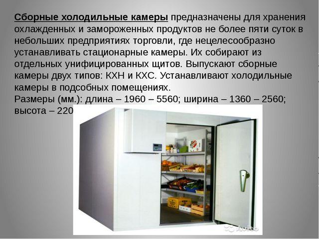 Сборные холодильные камеры предназначены для хранения охлажденных и заморожен...