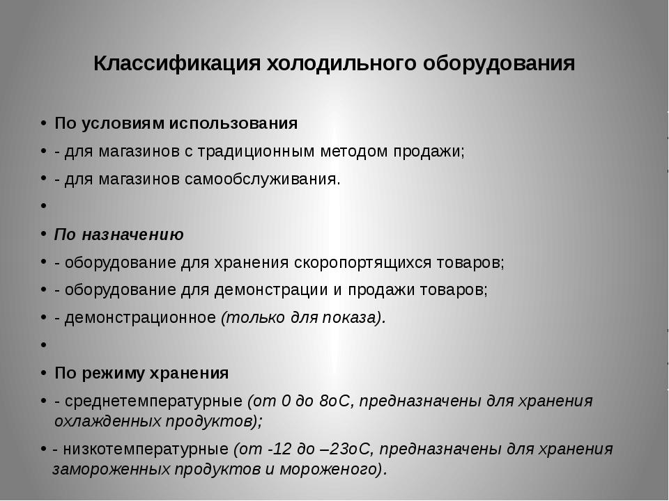 Классификация холодильного оборудования По условиям использования - для магаз...