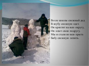 Возле школы снежный дед В шубу снежную одет. Он кряхтит на всю округу, Он