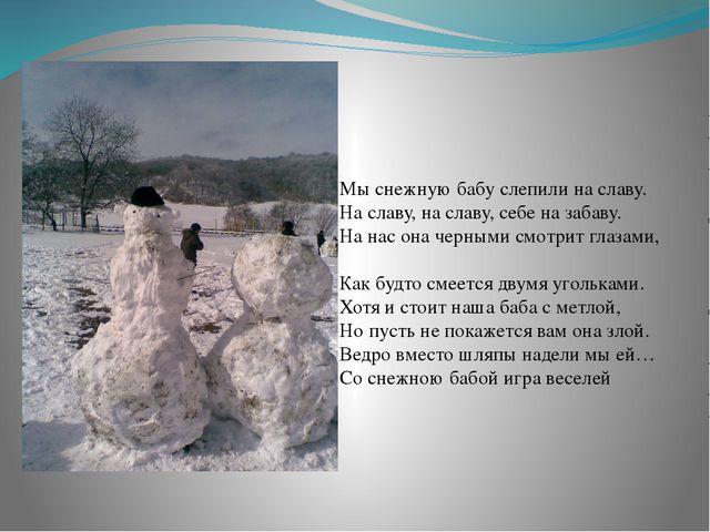 Мы снежную бабу слепили на славу. На славу, на славу, себе на забаву. На нас...