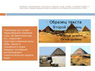 Пропорции четырёхгранных классических пирамид, основу которых составляют квад