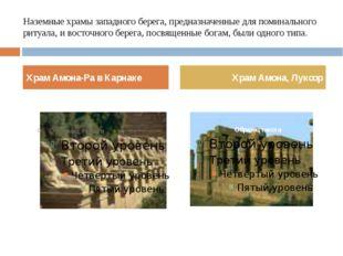 Наземные храмы западного берега, предназначенные для поминального ритуала, и