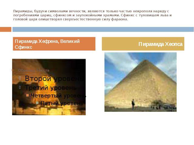 Пирамиды, будучи символами вечности, являются только частью некрополя наряду...