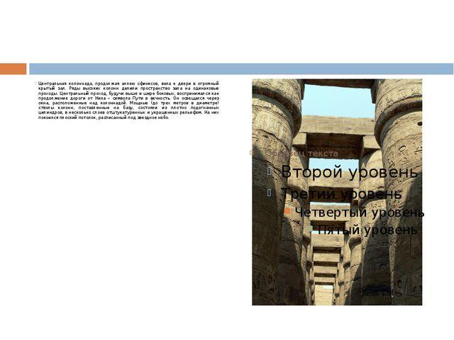 Центральная колоннада, продолжая аллею сфинксов, вела к двери в огромный крыт...