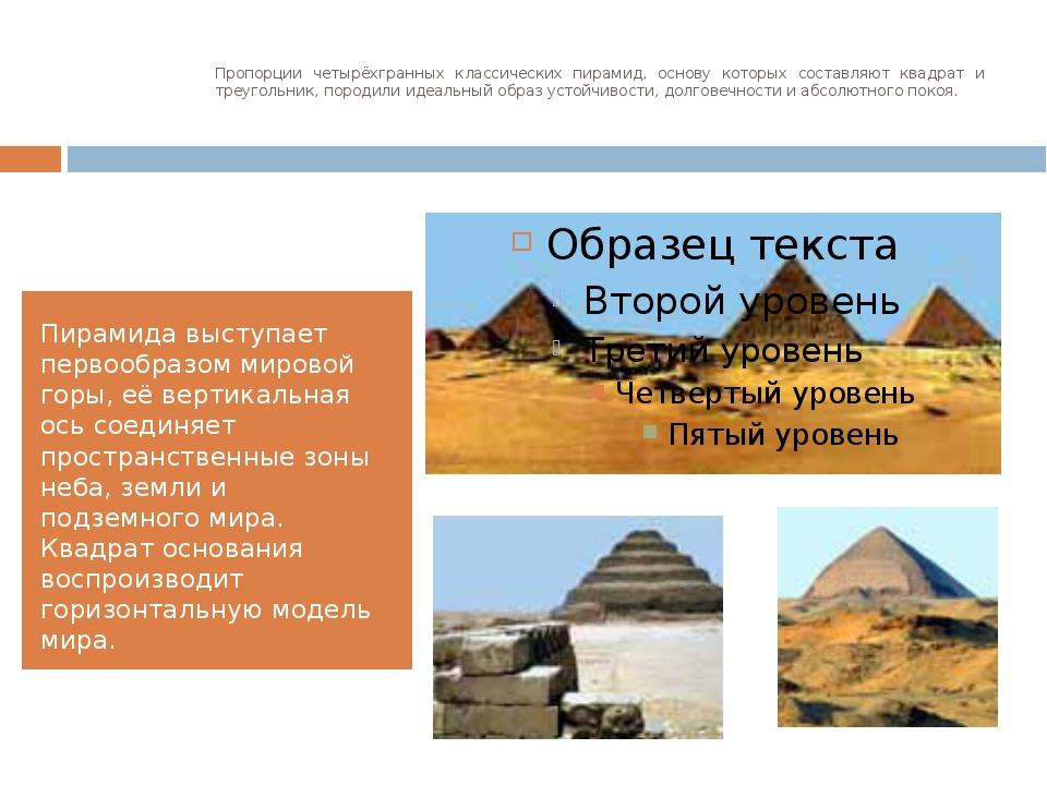 Пропорции четырёхгранных классических пирамид, основу которых составляют квад...
