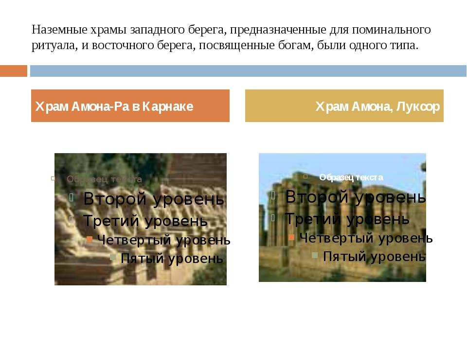Наземные храмы западного берега, предназначенные для поминального ритуала, и...