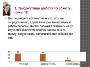 2. Саморегуляции (работоспособность) (пункт 14) Некоторые дети и 5 минут не м
