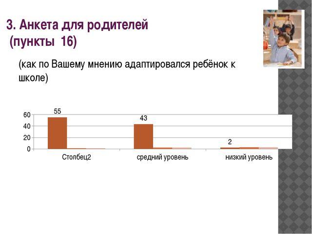 3. Анкета для родителей (пункты 16) (как по Вашему мнению адаптировался ребён...
