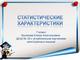 7 класс Бычкова Елена Анатольевна ДСШ № 19 с углубленным изучением иностранны