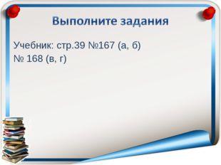 Учебник: стр.39 №167 (а, б) № 168 (в, г)