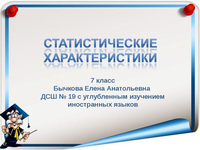 7 класс Бычкова Елена Анатольевна ДСШ № 19 с углубленным изучением иностранны...