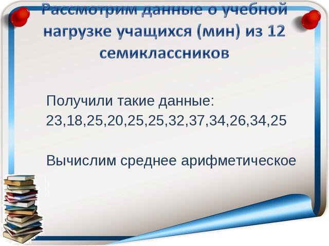 Получили такие данные: 23,18,25,20,25,25,32,37,34,26,34,25 Вычислим среднее...