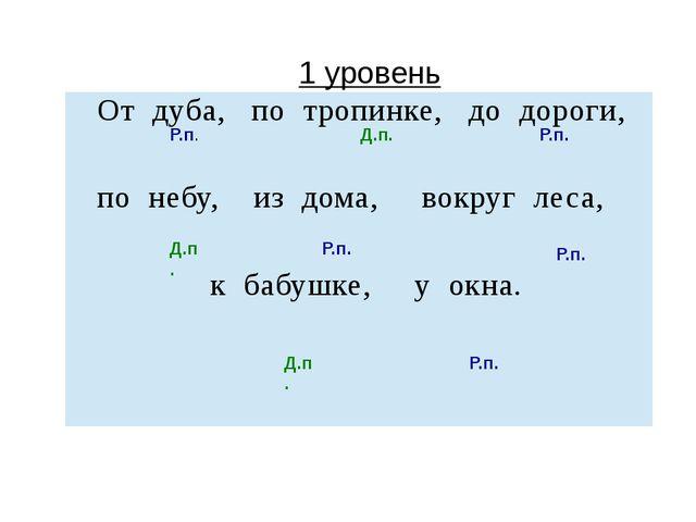 1 уровень Р.п. Д.п. Р.п. Д.п. Р.п. Р.п. Д.п. Р.п. От дуба,потропинке,додороги...