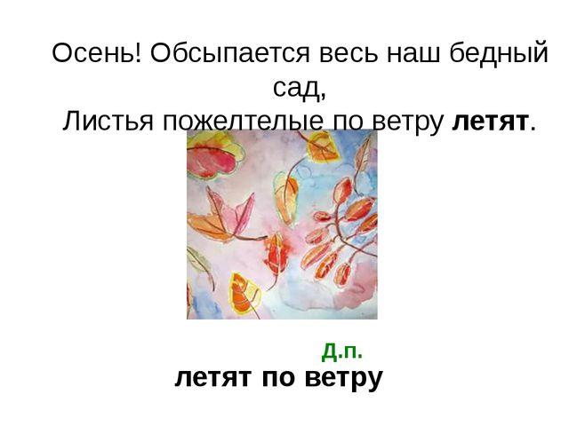 Осень! Обсыпается весь наш бедный сад, Листья пожелтелые по ветру летят. лет...
