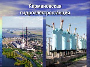Кармановская гидроэлектростанция