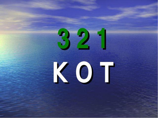 3 2 1 К О Т