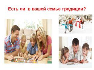 Есть ли в вашей семье традиции?