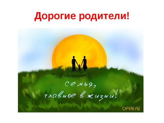 Дорогие родители!